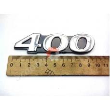 """Наклейка """"400"""" объемная хром 10 см"""