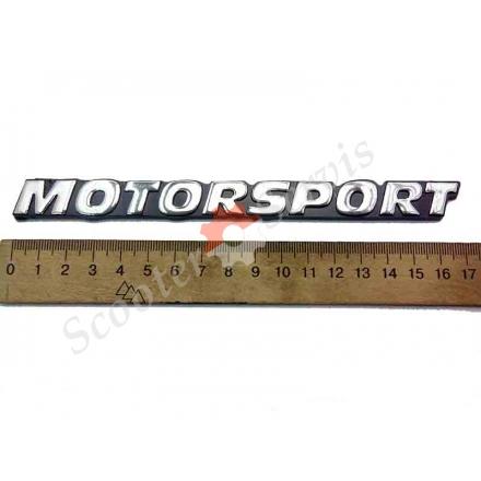 """Наклейка """"motorsport"""" об'ємна хром 17 см"""
