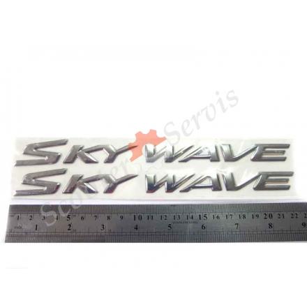 """Наклейка """"Skywave"""" силиконовая,  AN400, AN250, Сузуки Скайвей, Suzuki Skywave."""