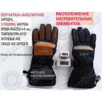 Перчатки с электро подогревом(ткань не промокаемая)