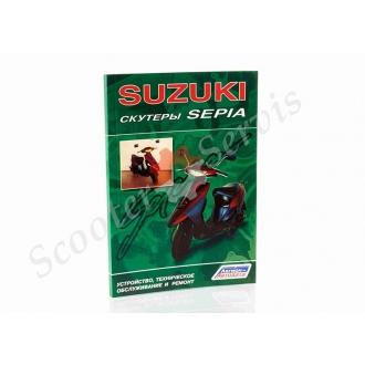 Инструкция по ТО скутера Suzuki Sepia, Сузуки Сепиа...